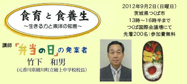 Syokuiku20120902